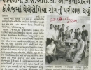 MOU with the Government of Gujarat